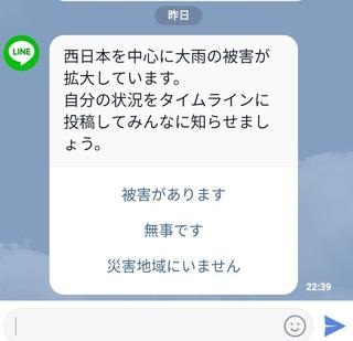 LINE_TIMELINE201807.jpg
