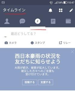 LINE_TIMELINE201807_1.jpg