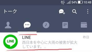 LINE_TIMELINE201807_2.jpg